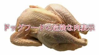 ドッグフードの危険な肉表示