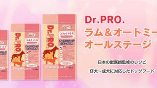 ドクタープロ・ラム&オートミール