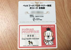 ドッグヘルスアドバイザー・ペットフード検定合格書